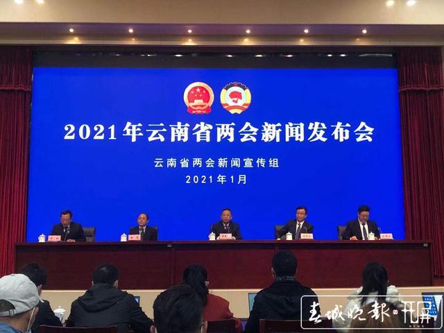 2021年云南省两会新闻发布会(春城晚报-开屏新闻记者 罗宗伟 摄)