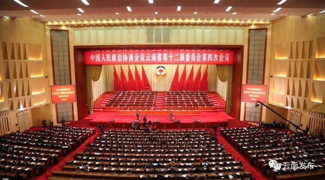 省政协十二届四次会议在昆闭幕