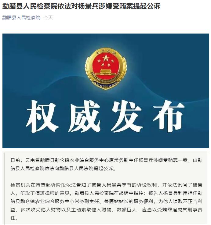 勐腊县人民检察院依法对杨景兵涉嫌受贿案提起公诉