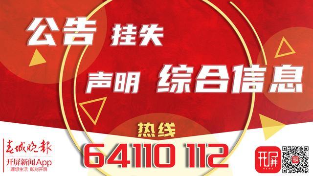【分类信息】4月19日春城晚报(热线:0871-64110112)