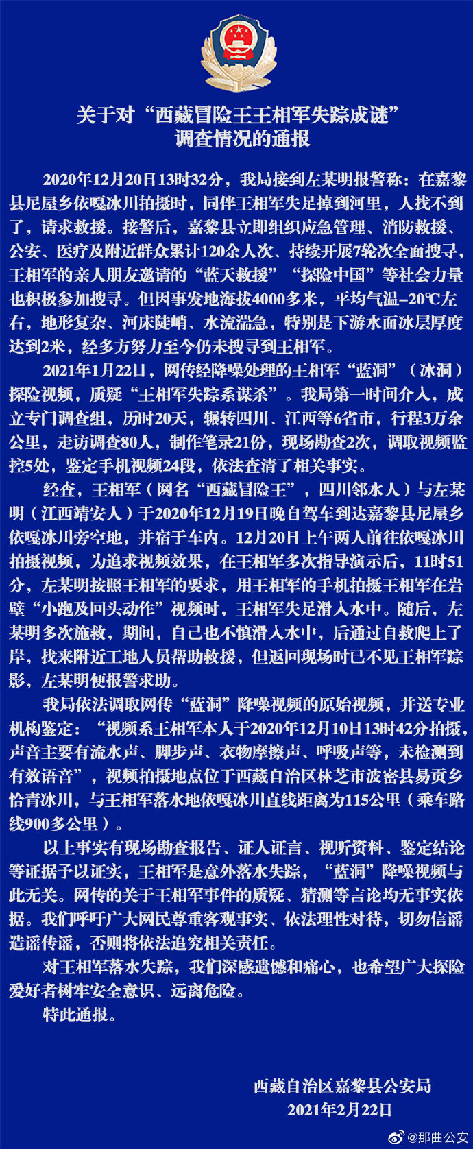 """那曲公安通报""""西藏冒险王失踪成谜""""调查:是意外落水失踪"""