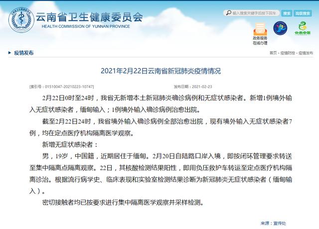 2月22日,云南新增1例境外输入无症状感染者