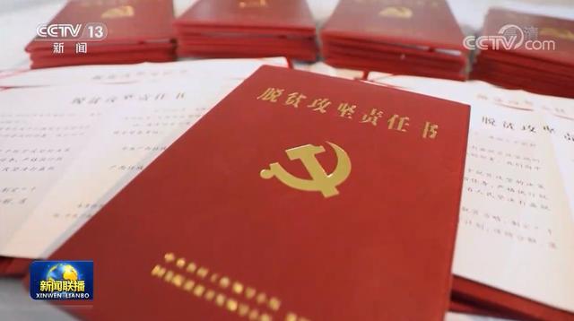 8年持续奋斗 1亿人脱贫!中国脱贫攻坚创造历史伟业3.png