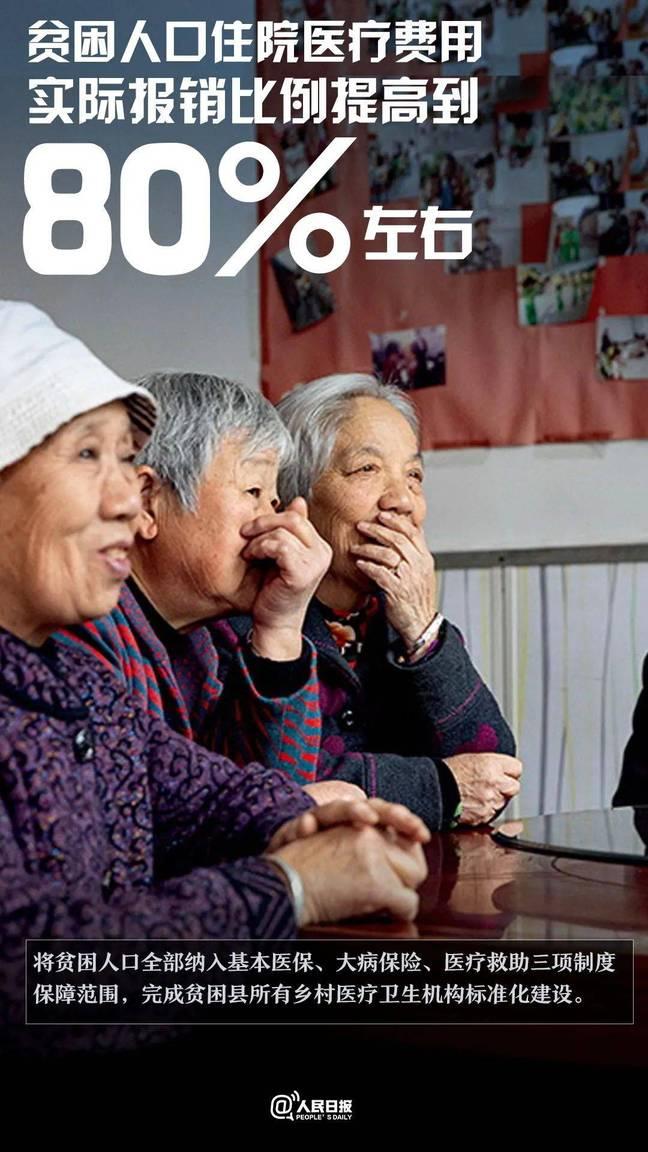 脱贫攻坚中国有多拼,这组数字告诉你7.jpg