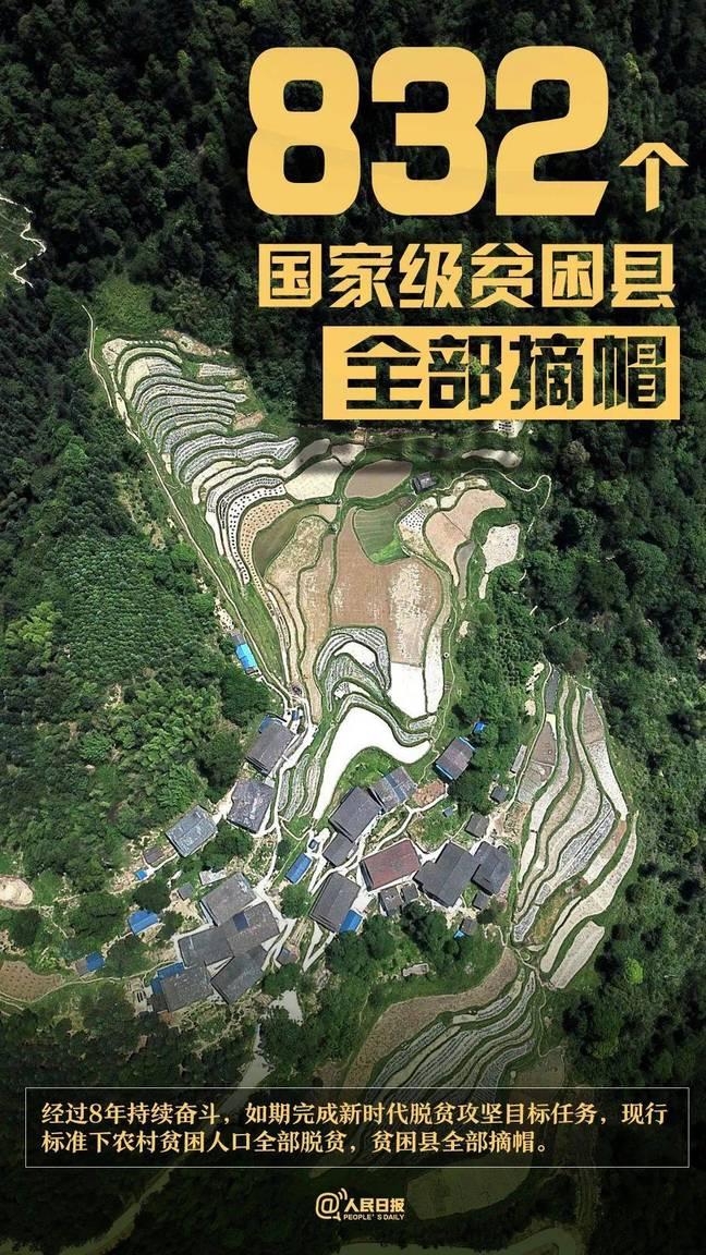脱贫攻坚中国有多拼,这组数字告诉你1.jpg
