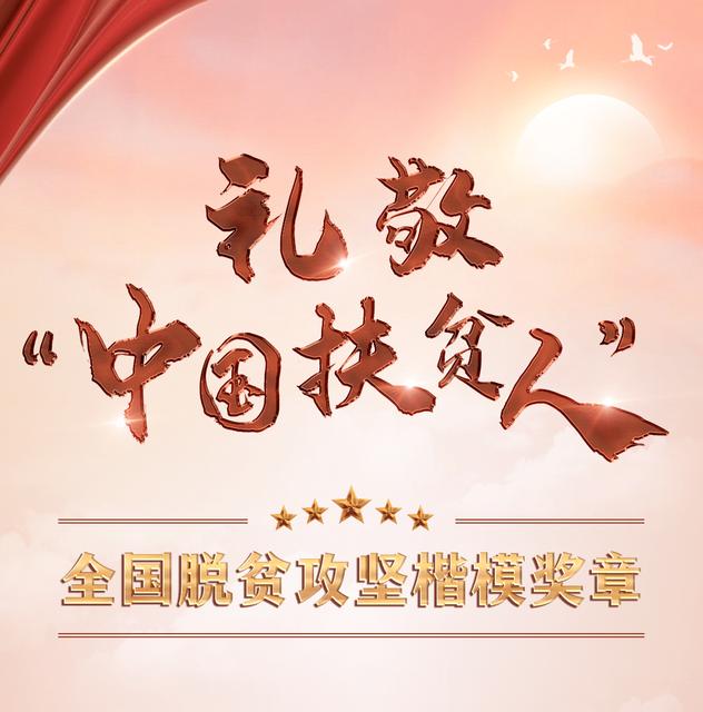 """独家揭秘!脱贫攻坚战的""""军功章""""1.png"""
