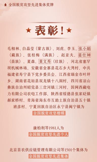 """独家揭秘!脱贫攻坚战的""""军功章""""5.png"""