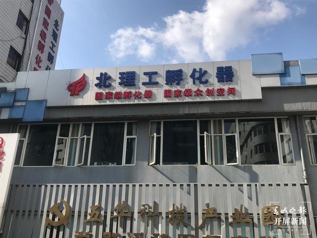 五华区(春城晚报-开屏新闻记者 杨质高 摄)
