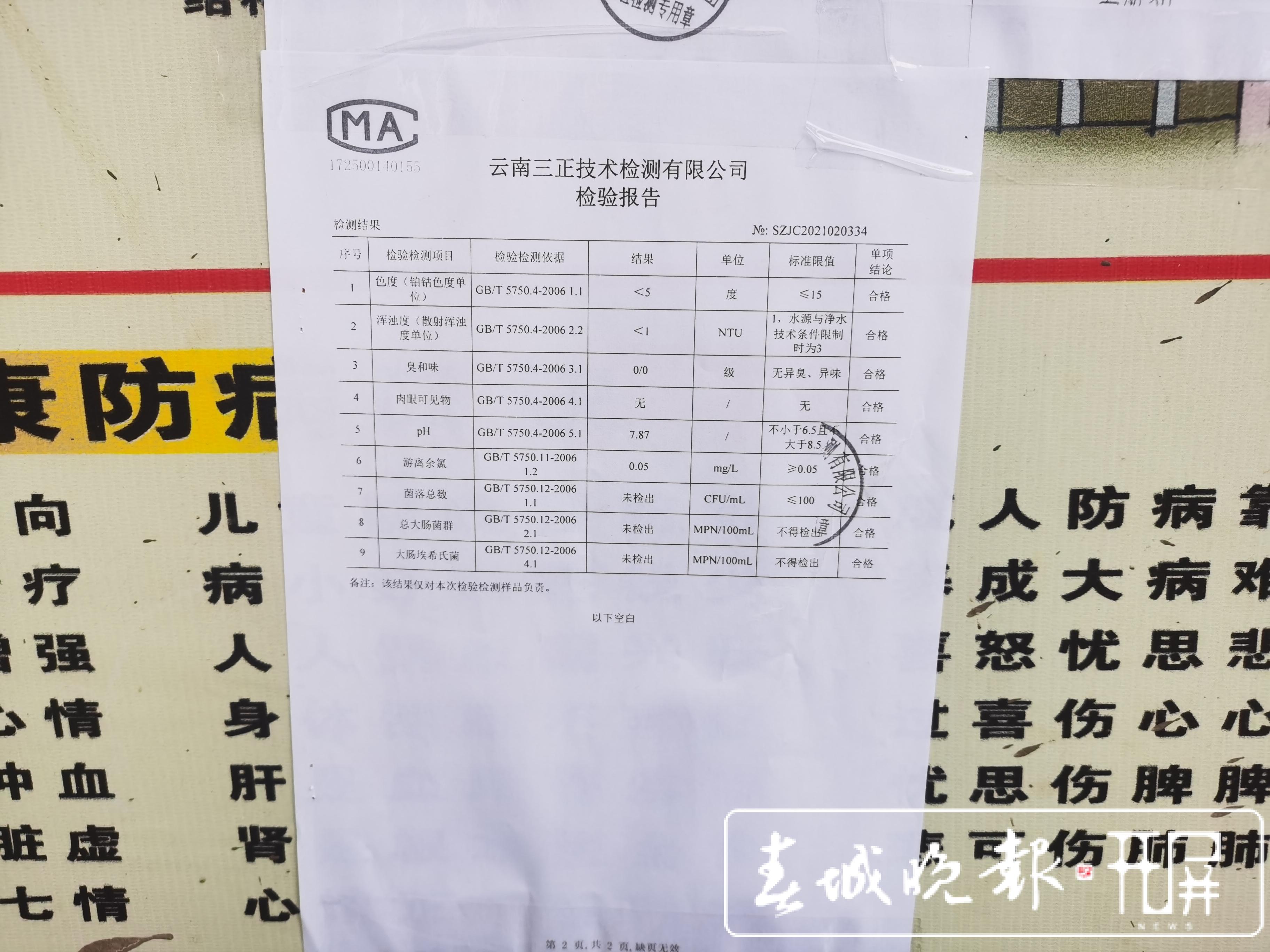 """蓄水池遭污染引居民""""怪病""""小区25日已恢复供水 (2).jpg"""