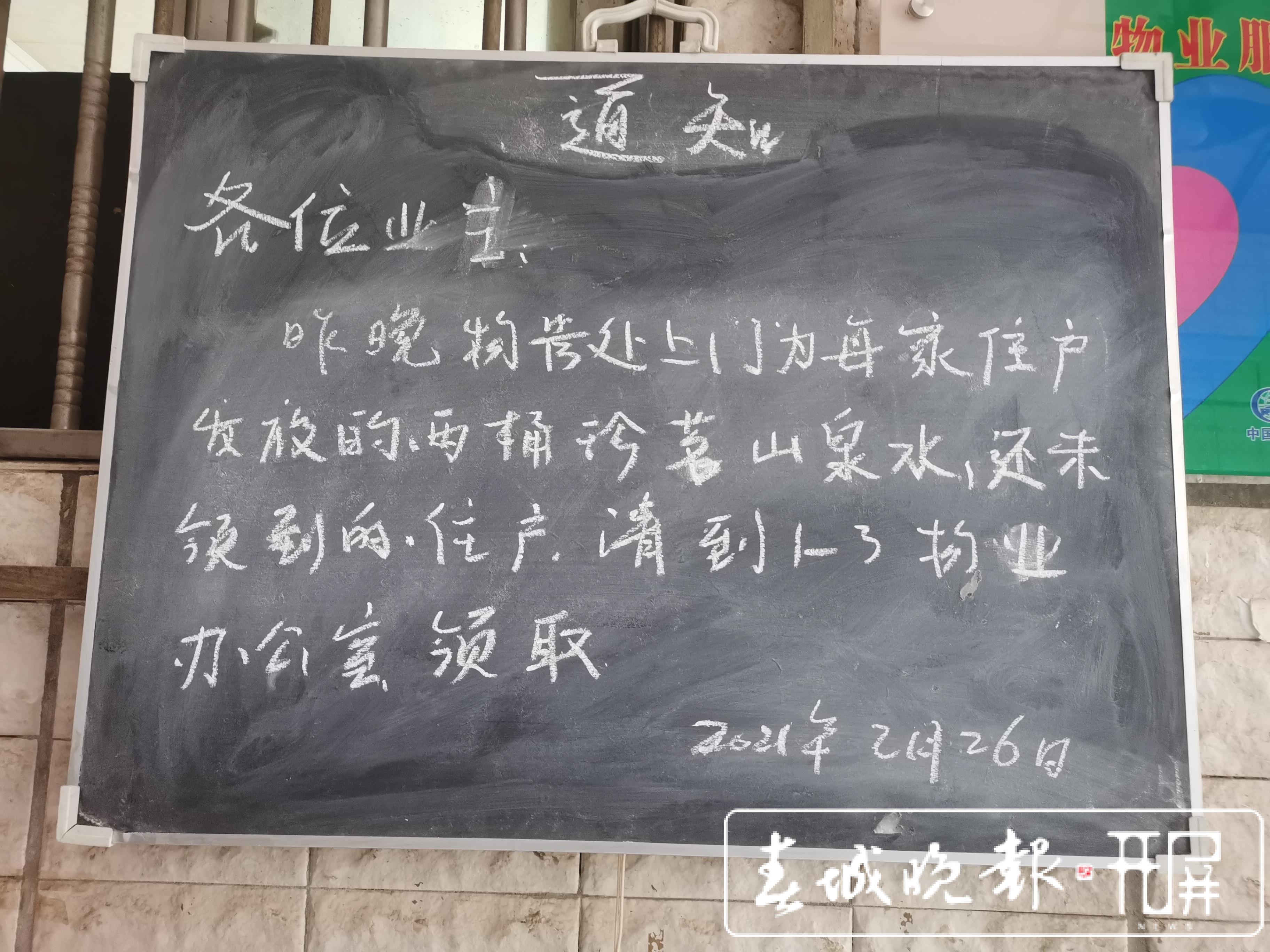 """蓄水池遭污染引居民""""怪病""""小区25日已恢复供水 (1).jpg"""