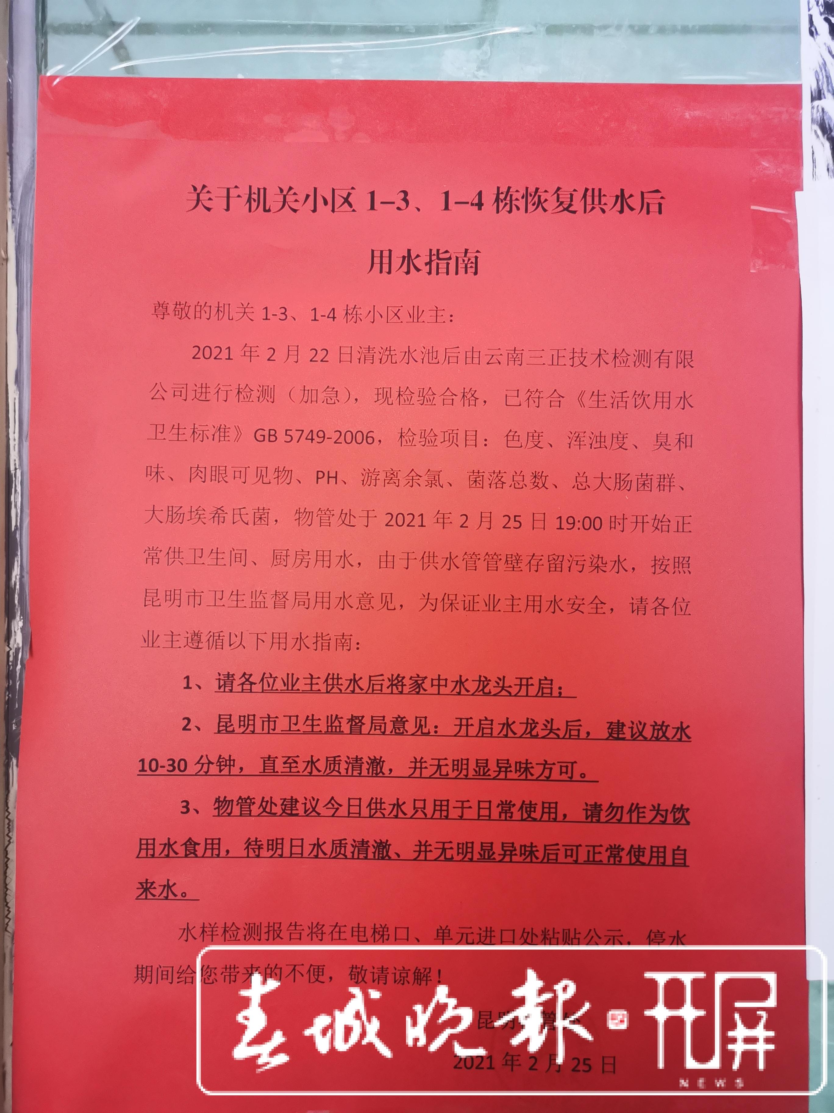 """蓄水池遭污染引居民""""怪病""""小区25日已恢复供水.jpg"""