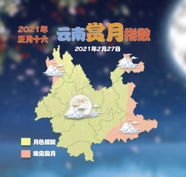 云南大部正月十六的月亮犹抱琵琶半遮面1.jpg