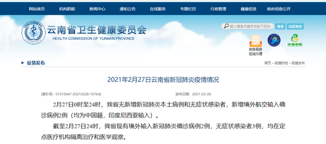2月27日疫情通报截图.png
