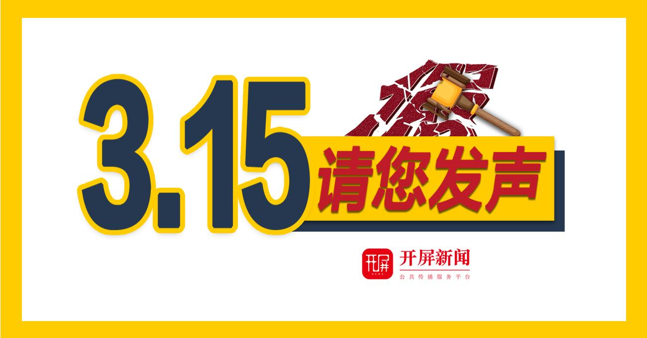 3·15请您发声!维权热线0871-64100000
