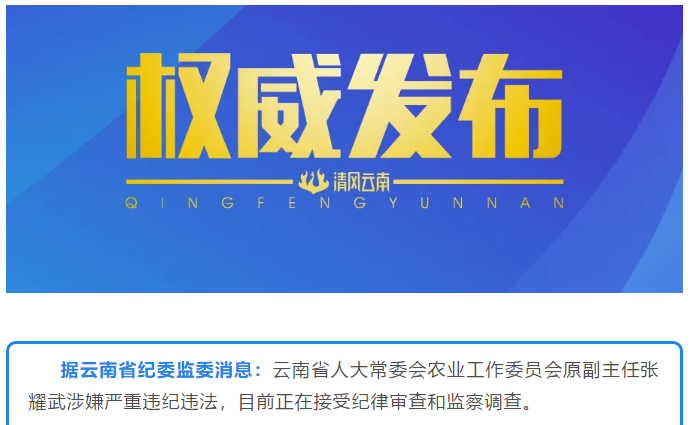 云南省人大常委会农业工作委员会原副主任张耀武接受审查调查