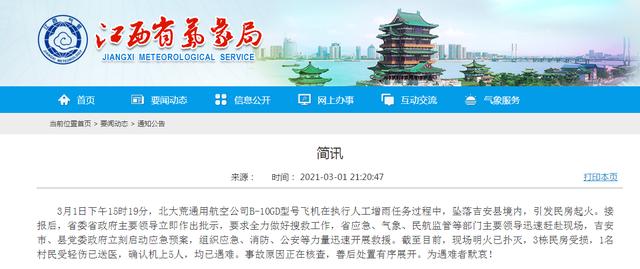 江西省气象局:一飞机在人工增雨任务过程中坠落吉安县境内,机上5人均已遇难