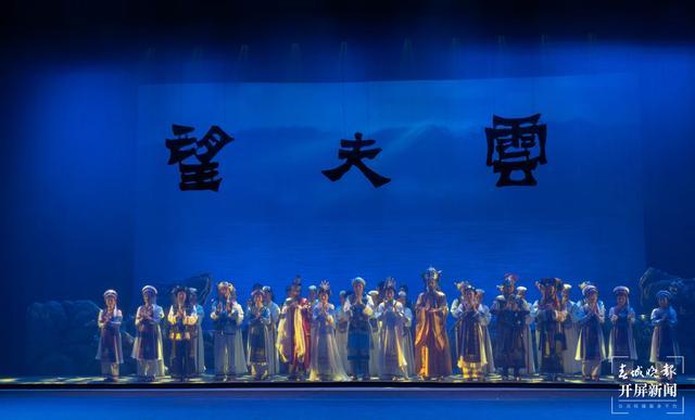 41年后,经典神话白剧《望夫云》重登舞台(春城晚报-开屏新闻记者 秦蒙琳 摄)