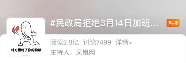 """""""3.14为爱加班""""4.jpg"""