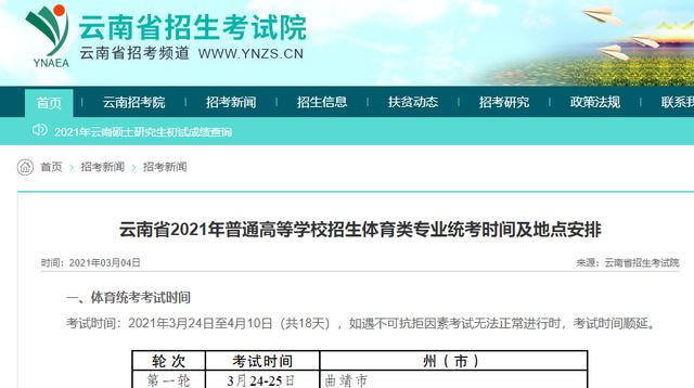 云南省2021年普通高等学校招生体育类专业统考时间及地点安排1.png