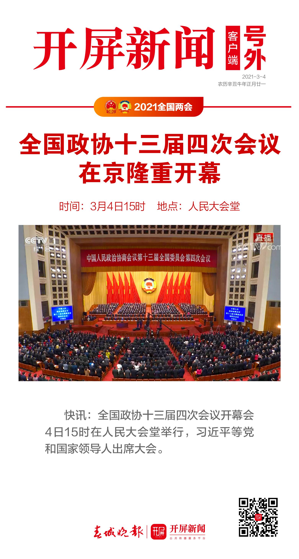 2021全国两会政协开幕海报