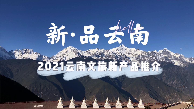 """""""新·品云南""""——2021年云南省文旅新产品推介营销活动"""