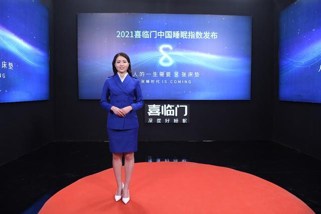 李孝伊分享《2021喜临门中国睡眠指数报告》核心发现.jpg