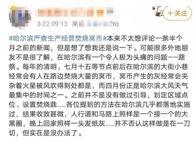 """哈尔滨要求清明祭扫""""无纸可烧""""!""""一刀切""""再引大争议…"""