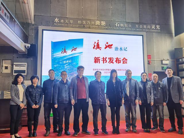 《滇池治水记》在昆明书城举行新书发布会