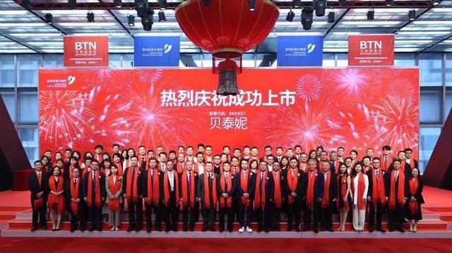 700亿!云南贝泰妮上市即成A股化妆品市值榜首