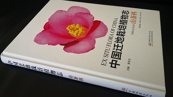 《中国迁地栽培植物志.山茶科》正式出版
