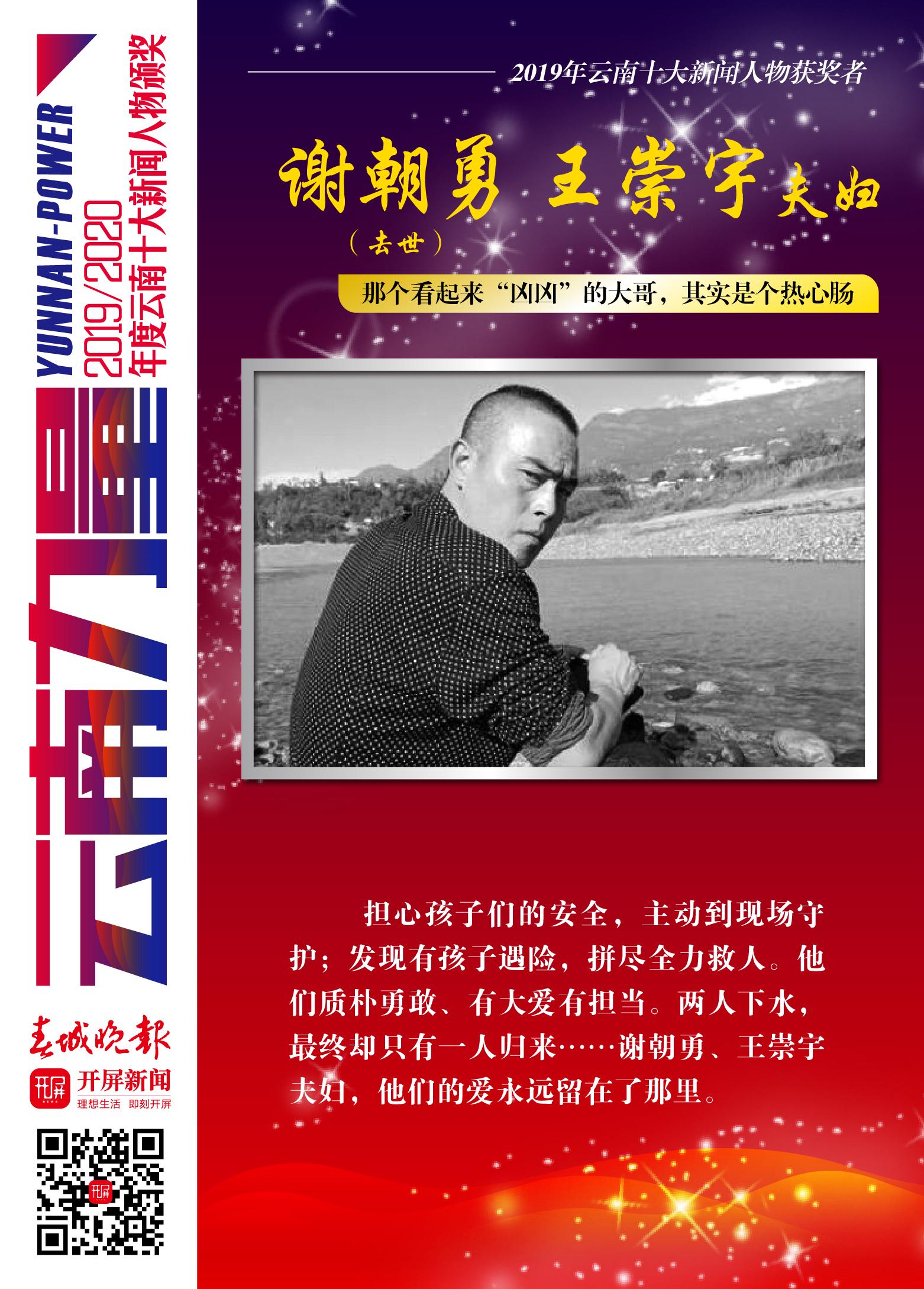 新闻人_谢朝勇 王崇宇.jpg
