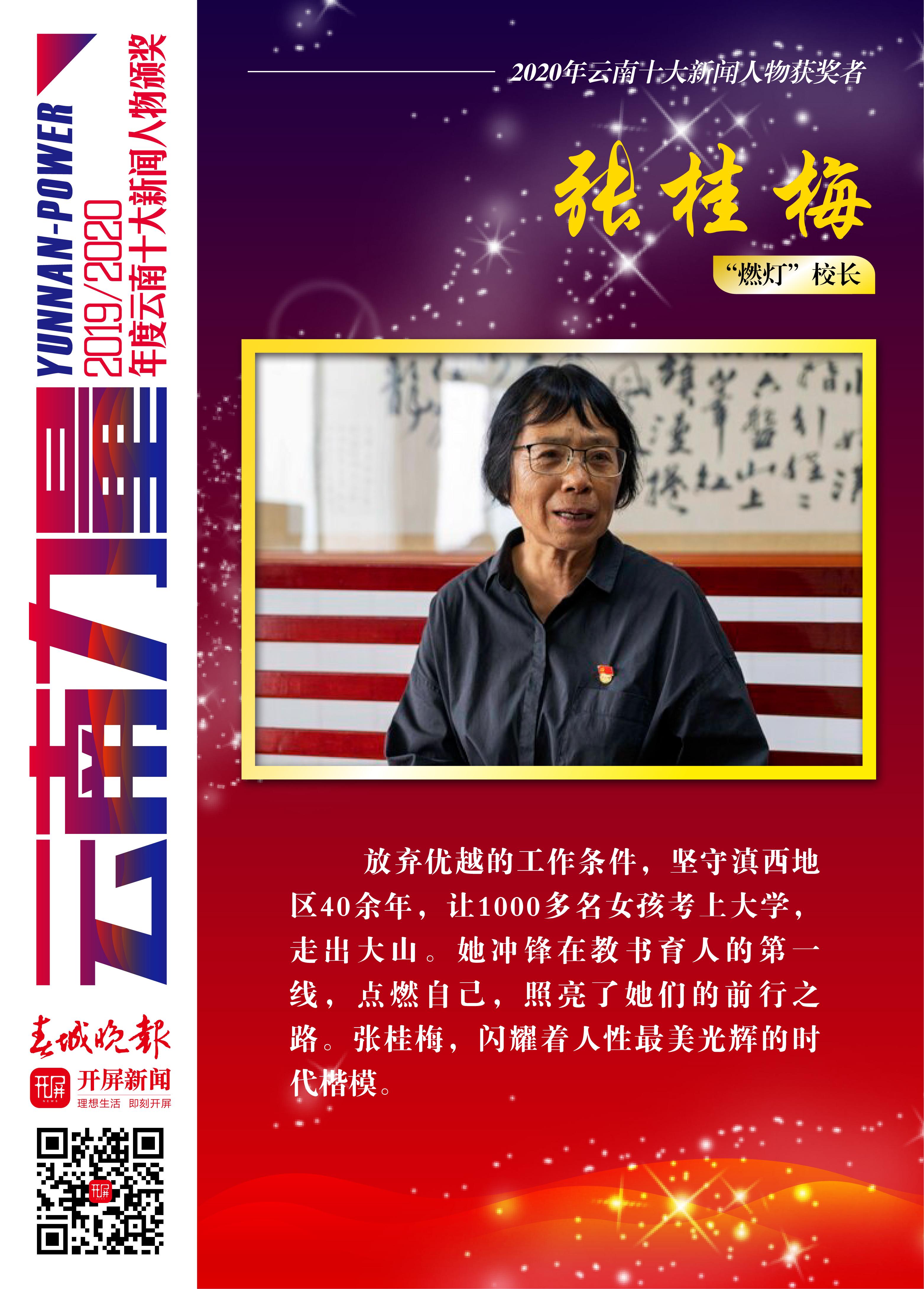 2020新闻人物海报_01张桂梅.jpg