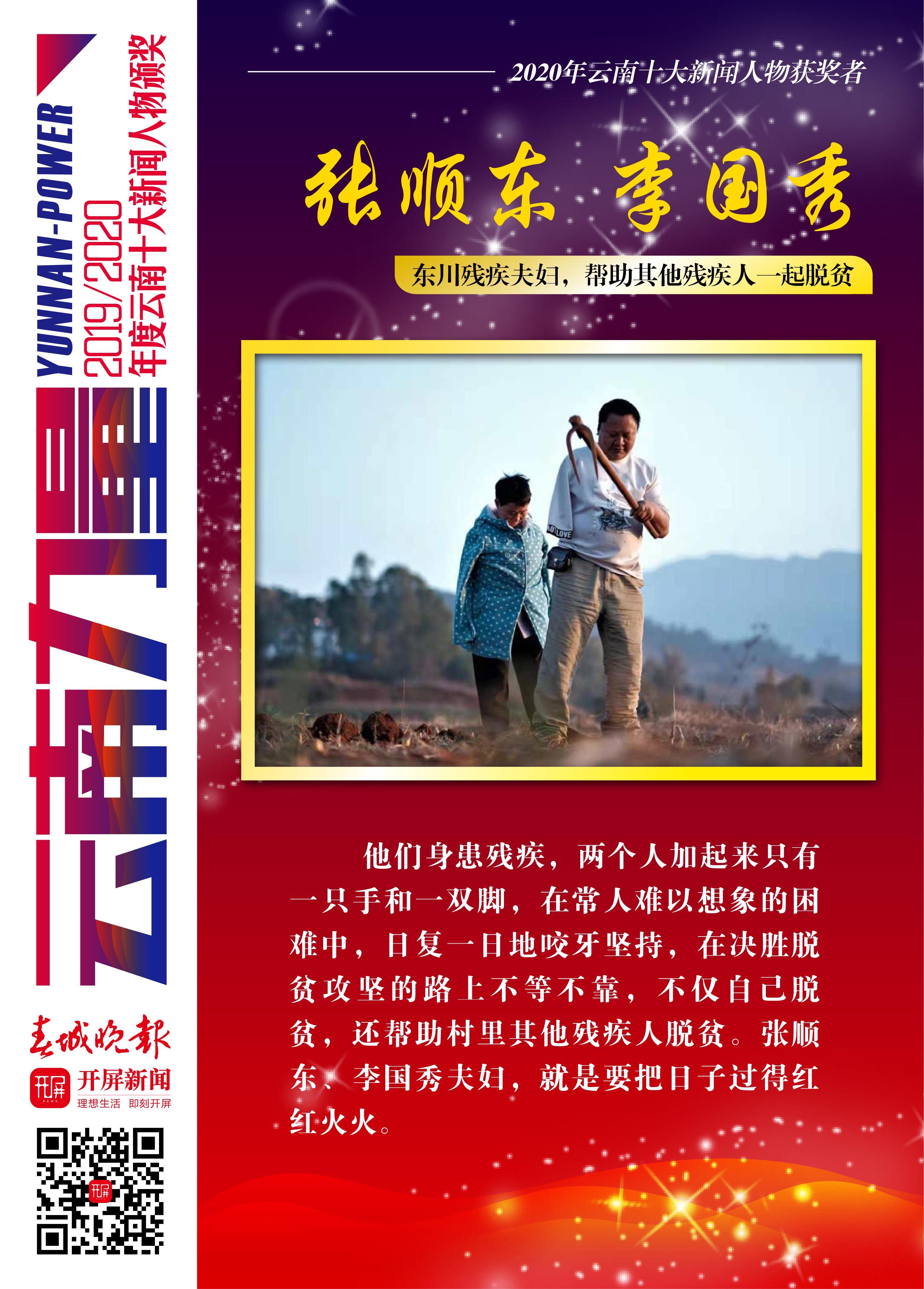 2020新闻人物海报_02张顺东、李国秀.jpg
