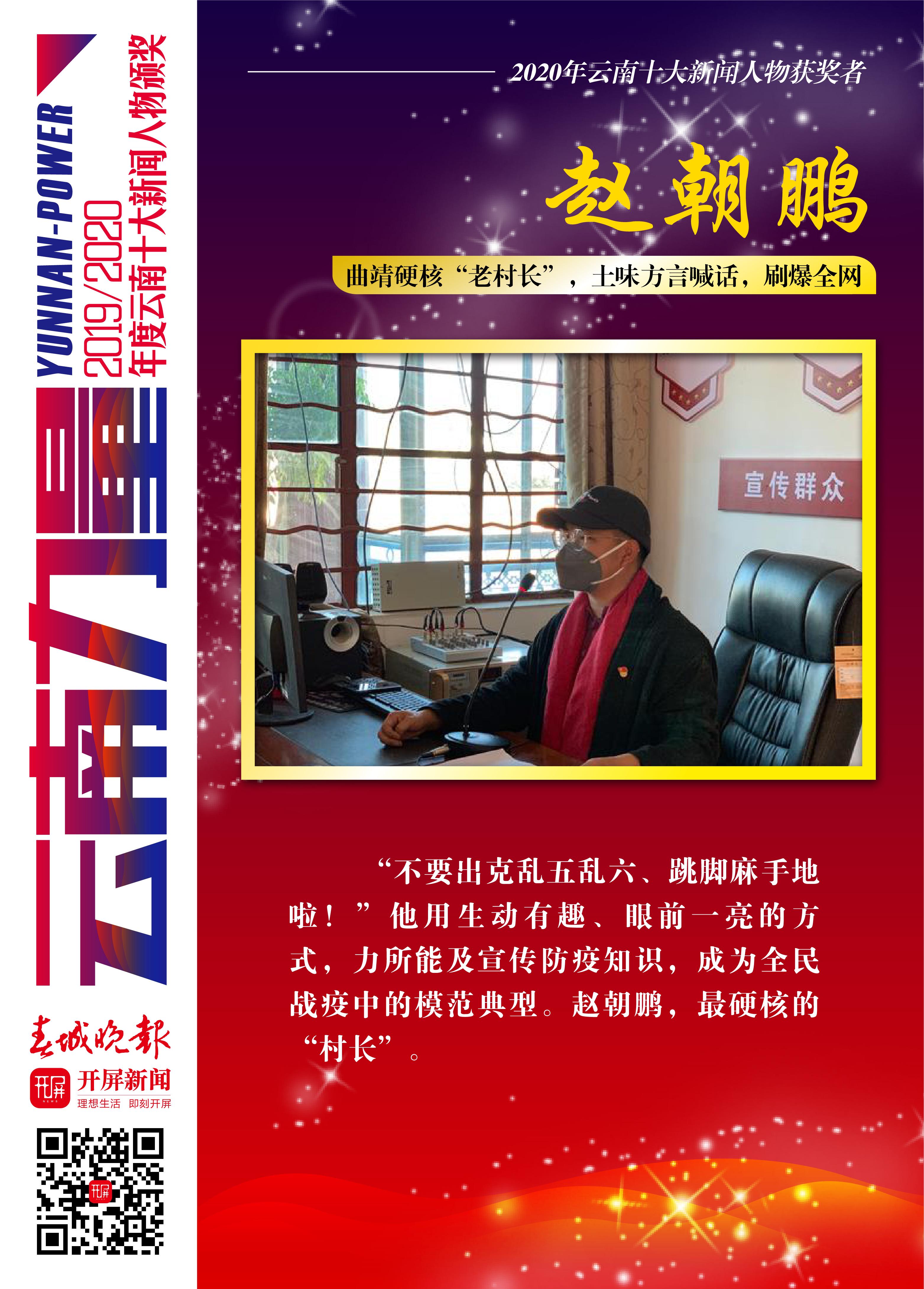 2020新闻人物海报_03赵朝鹏.jpg