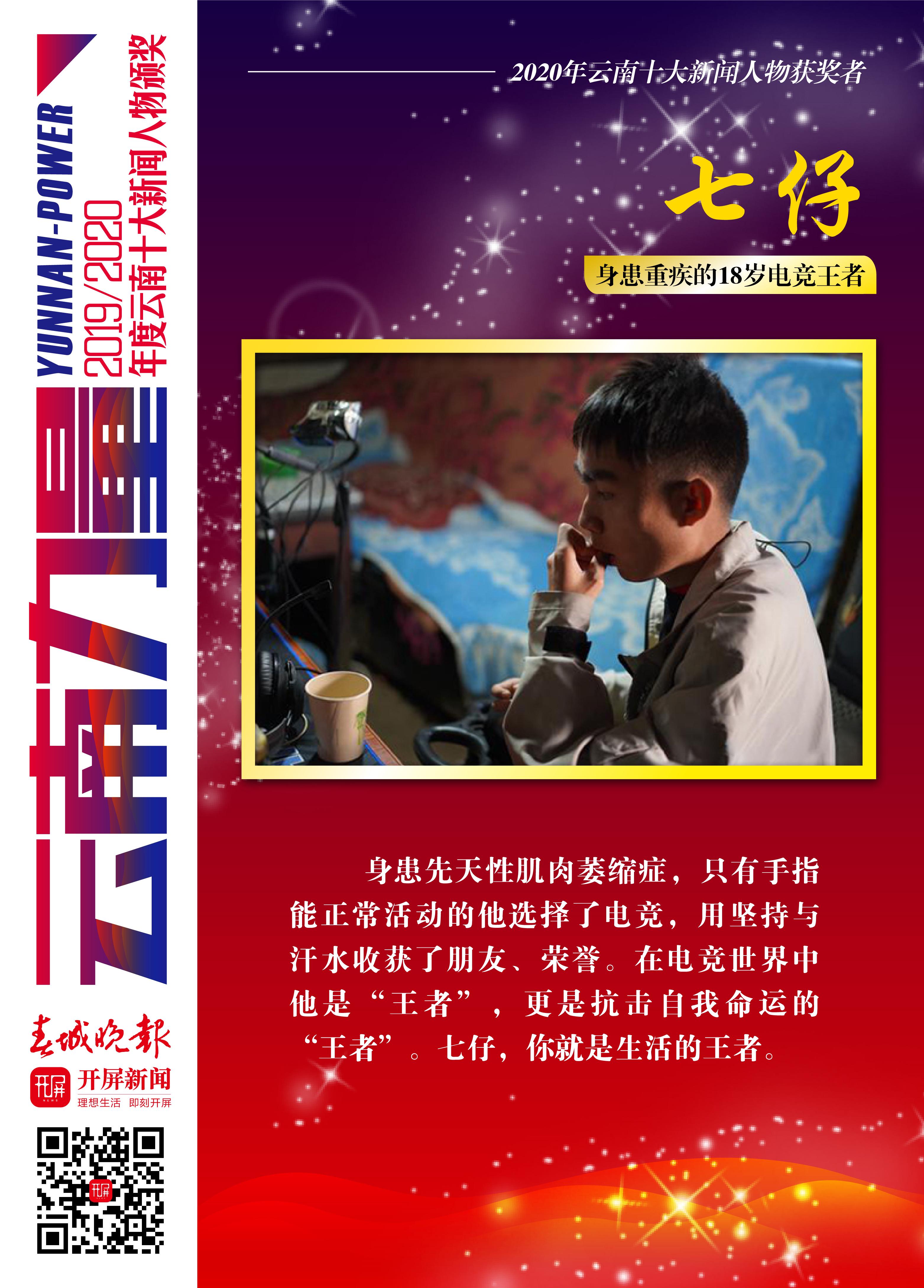 2020新闻人物海报_05七仔.jpg