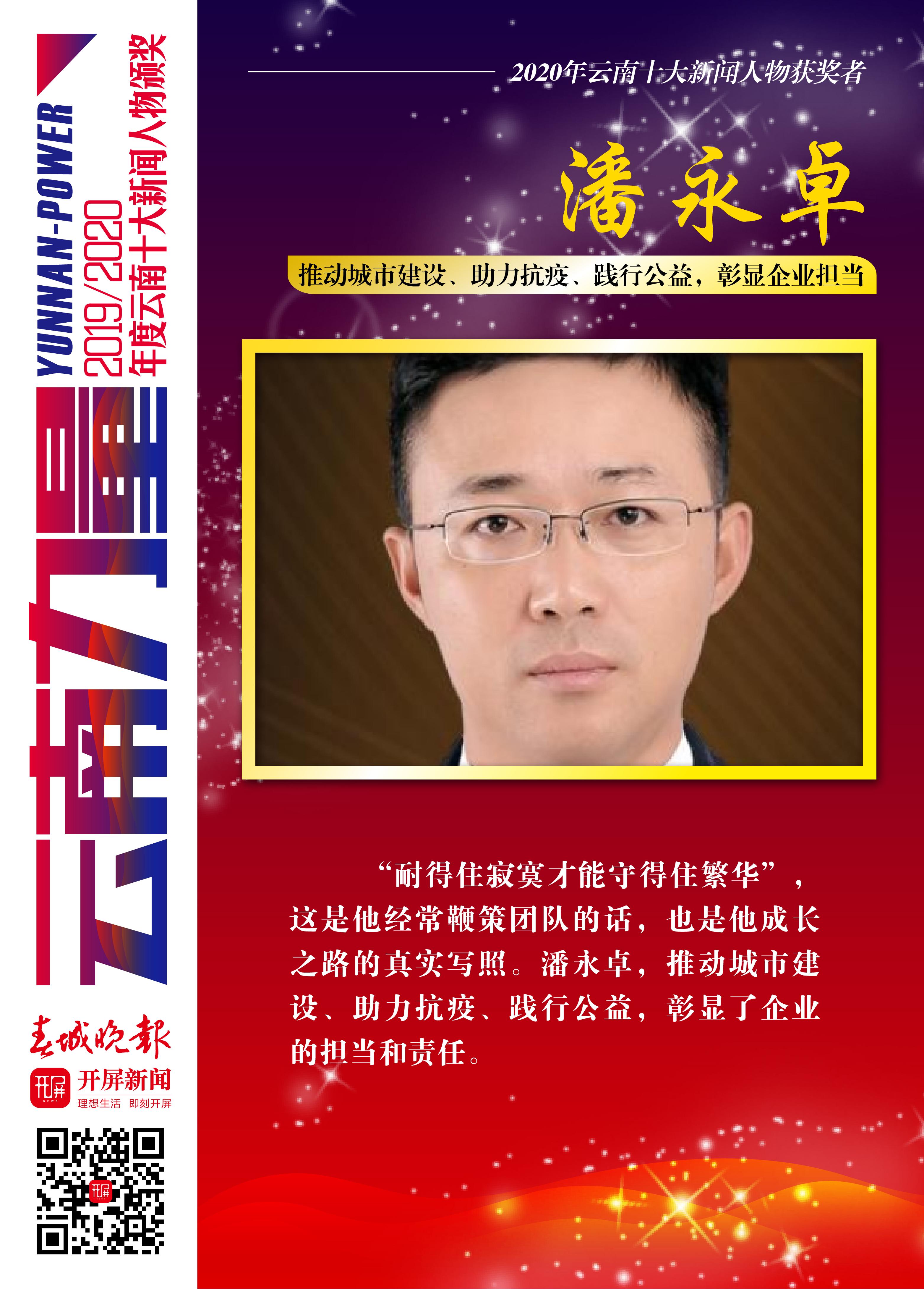 2020新闻人物海报_07潘永卓.jpg