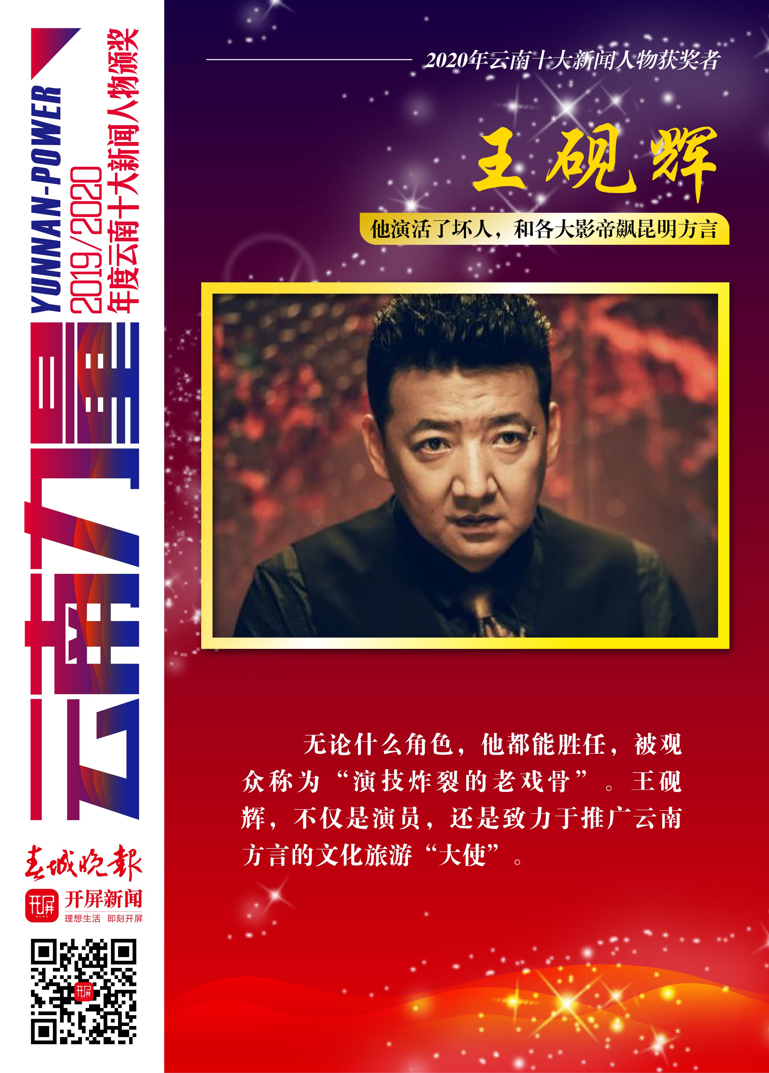 2020新闻人物海报_10王砚辉.jpg