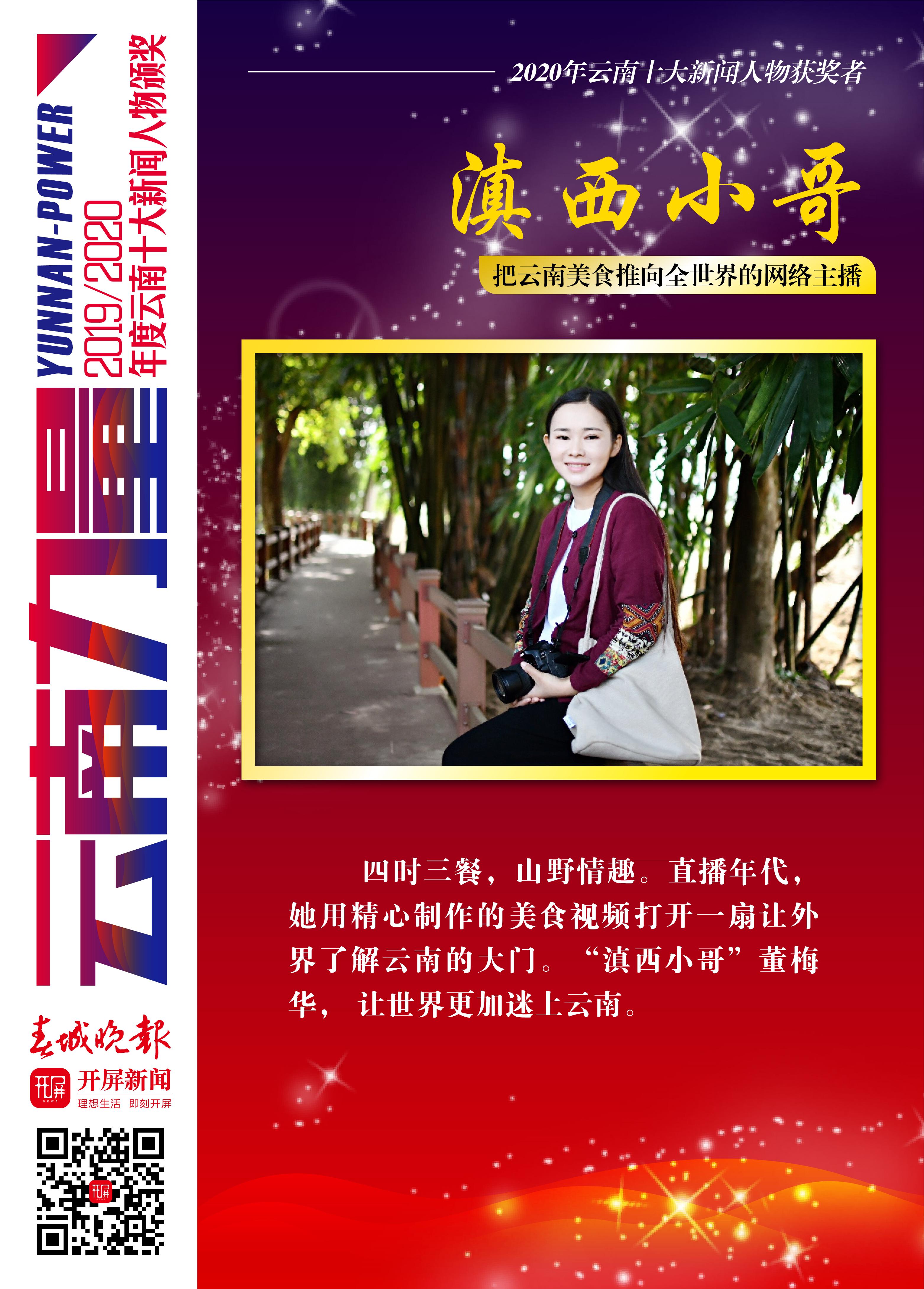 2020新闻人物海报_09滇西小哥.jpg