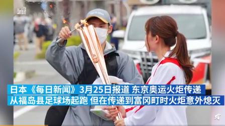 东京奥运火炬传递两天灭两次,花2分钟才再次点燃