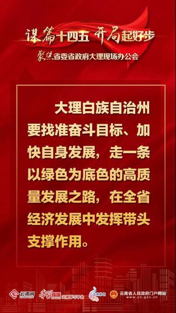 """省委书记阮成发、省长王予波率队""""现场办公""""!大理要走一条以绿色为底色的高质量发展之路"""