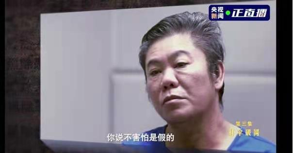 """市委书记铁窗痛哭谢罪!鱼贩子变身""""黑老大"""",曾当街雇凶杀人"""