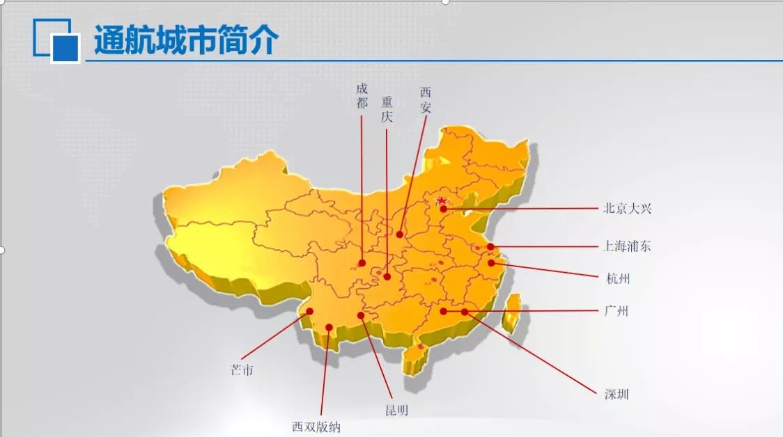昭通机场直飞11个城市,航班时刻有调整!
