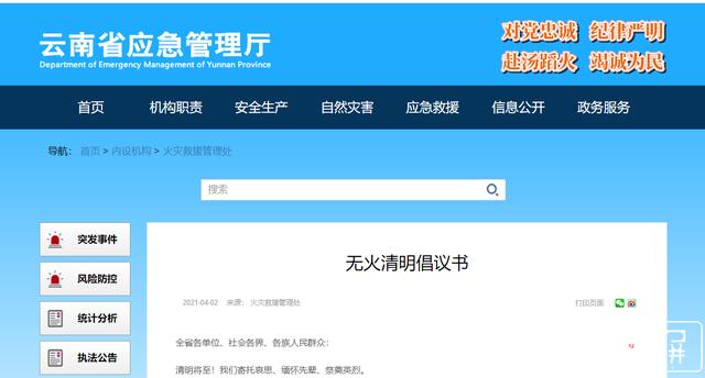 云南省发布无火清明倡议书0.png