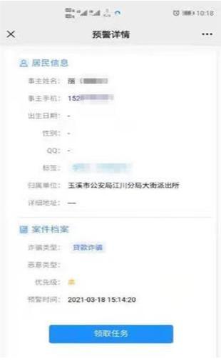 """玉溪一女子网上""""刷单""""被骗4万余元"""