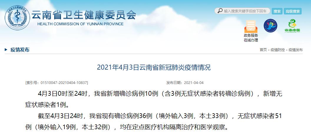 4月3日,云南新增确诊病例10例、无症状感染者1例