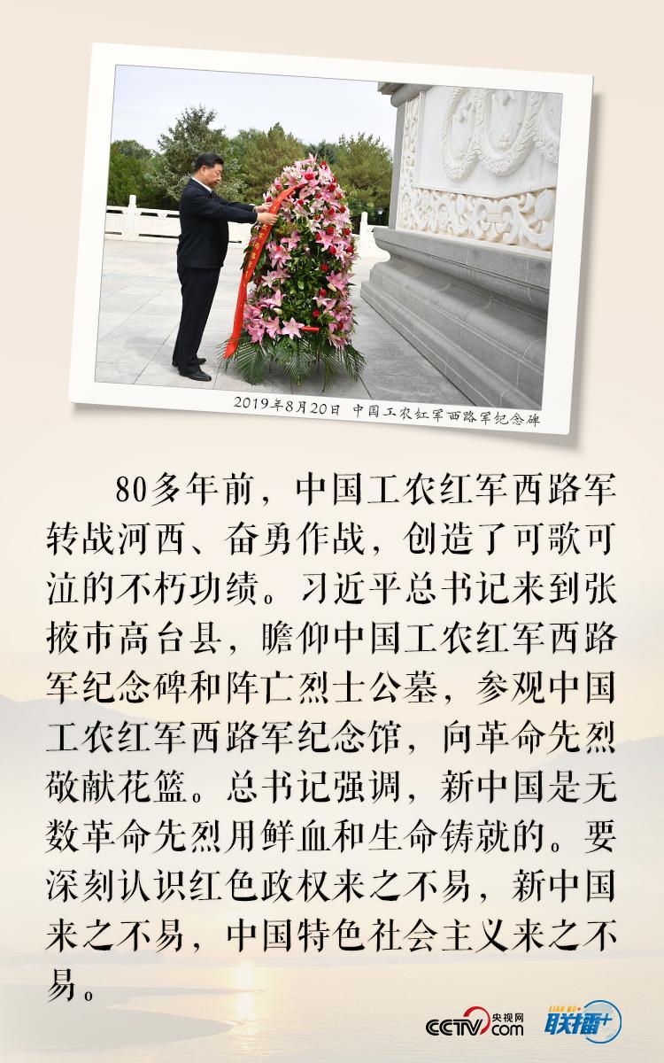 联播+   鲜花朵朵祭先烈 习近平敬献花篮深情缅怀英雄