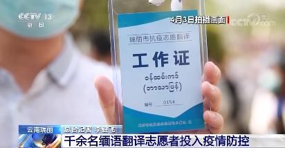 千余名缅语翻译志愿者投入云南瑞丽疫情防控.png