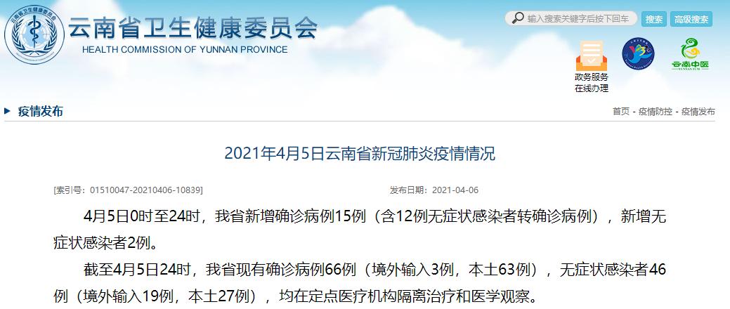 4月5日,云南新增确诊病例15例,新增无症状感染者2例