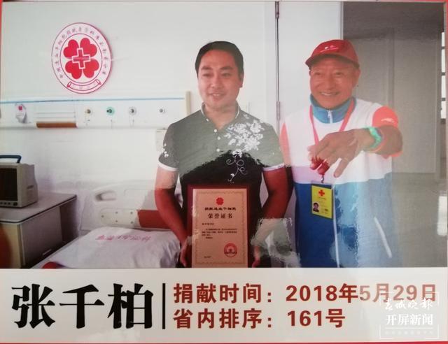 """昭通5位""""热血英雄""""荣获全国无偿捐献造血干细胞奉献奖"""