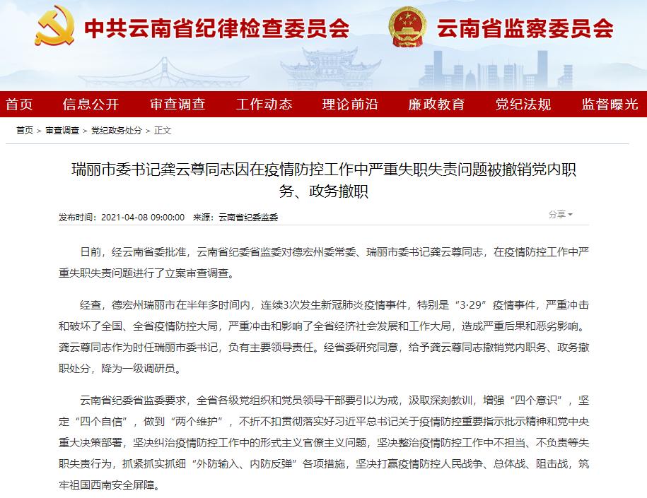 瑞丽市委书记龚云尊同志因在疫情防控工作中严重失职失责问题被撤销党内职务、政务撤职